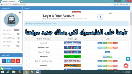 How To Hack Any Facebook Account : Tutorial [Part 1]